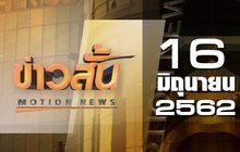 ข่าวสั้น Motion News Break 2 16-06-62