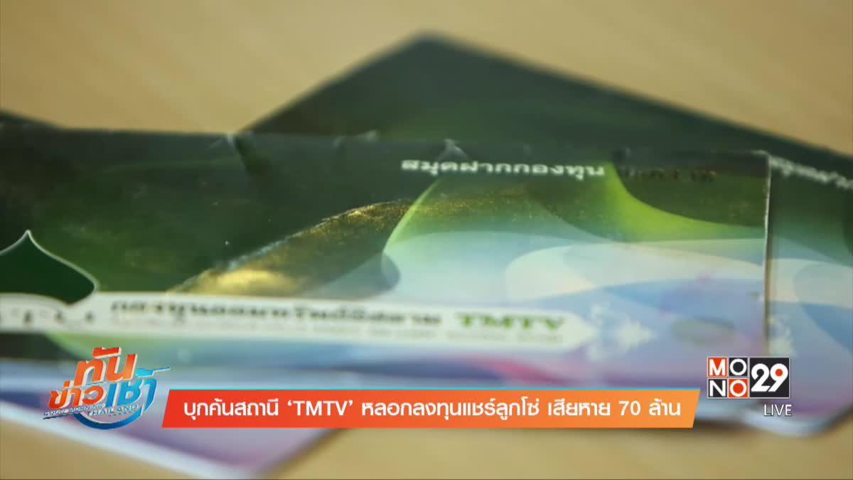 บุกค้นสถานี 'TMTV' หลอกลงทุนแชร์ลูกโซ่ เสียหาย 70 ล้าน