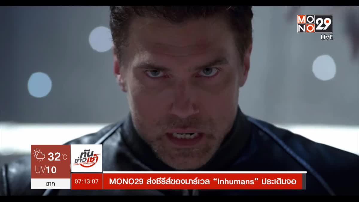 """MONO29 ส่งซีรีส์ของมาร์เวล """"Inhumans"""""""