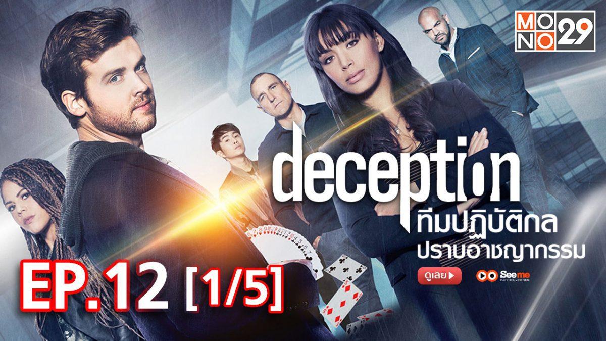 Deception ทีมปฏิบัติกล ปราบอาชญากรรม EP.12 [1/5]