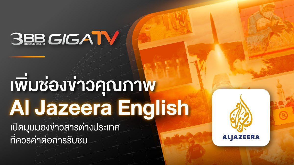 3BB GIGATV เพิ่มช่องข่าวคุณภาพ Al Jazeera English เปิดมุมมองข่าวสารต่างประเทศที่ควรค่าต่อการรับชม