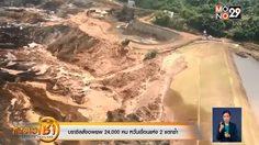บราซิลสั่งอพยพ 24,000 คน หวั่นเขื่อนแห่ง 2 แตกซ้ำ