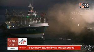 เรือประมงอังกฤษปะทะฝรั่งเศส เหตุแย่งกันจับหอยเชลล์