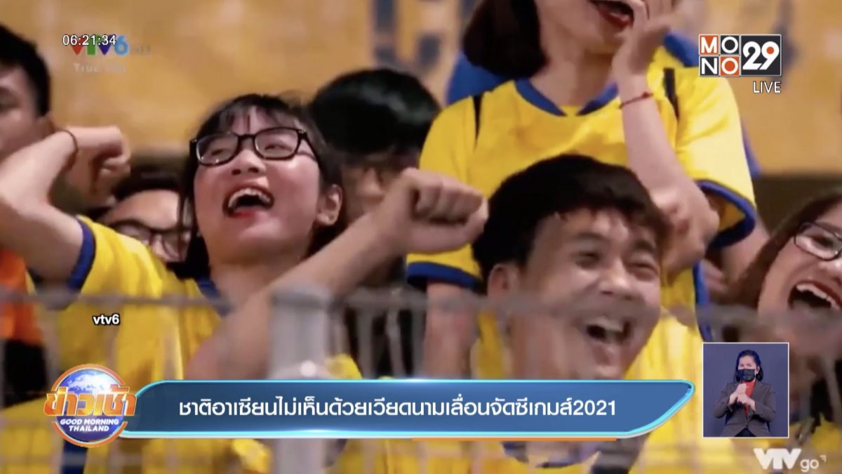 ชาติอาเซียนไม่เห็นด้วยเวียดนามเลื่อนจัดซีเกมส์2021