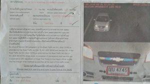 หนุ่มเป็นงง ? รถถูกตำรวจยึด แต่กลับมาโผล่วิ่งกลางถนน แถมมีใบสั่งส่งถึงบ้าน