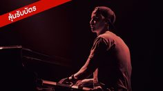 ร่วมสนุกชิงบัตรคอนเสิร์ต Kygo Kids In Love Tour Live In Bangkok