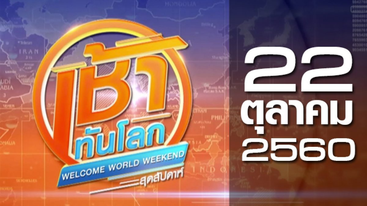 เช้าทันโลก สุดสัปดาห์ Welcome World Weekend 22-10-60
