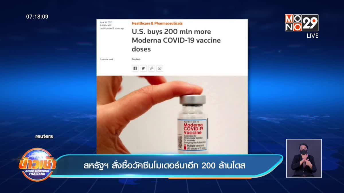 สหรัฐฯ สั่งซื้อวัคซีนโมเดอร์นาอีก 200 ล้านโดส