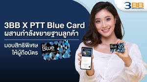 3BB จับมือ PTT Blue Card ผสานกำลังขยายฐานลูกค้า มอบสิทธิพิเศษให้ผู้ถือบัตร Blue Card
