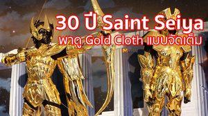 Saint Seiya ครบรอบ 30 ปี พาดูชุด Gold Cloth แบบจัดเต็ม