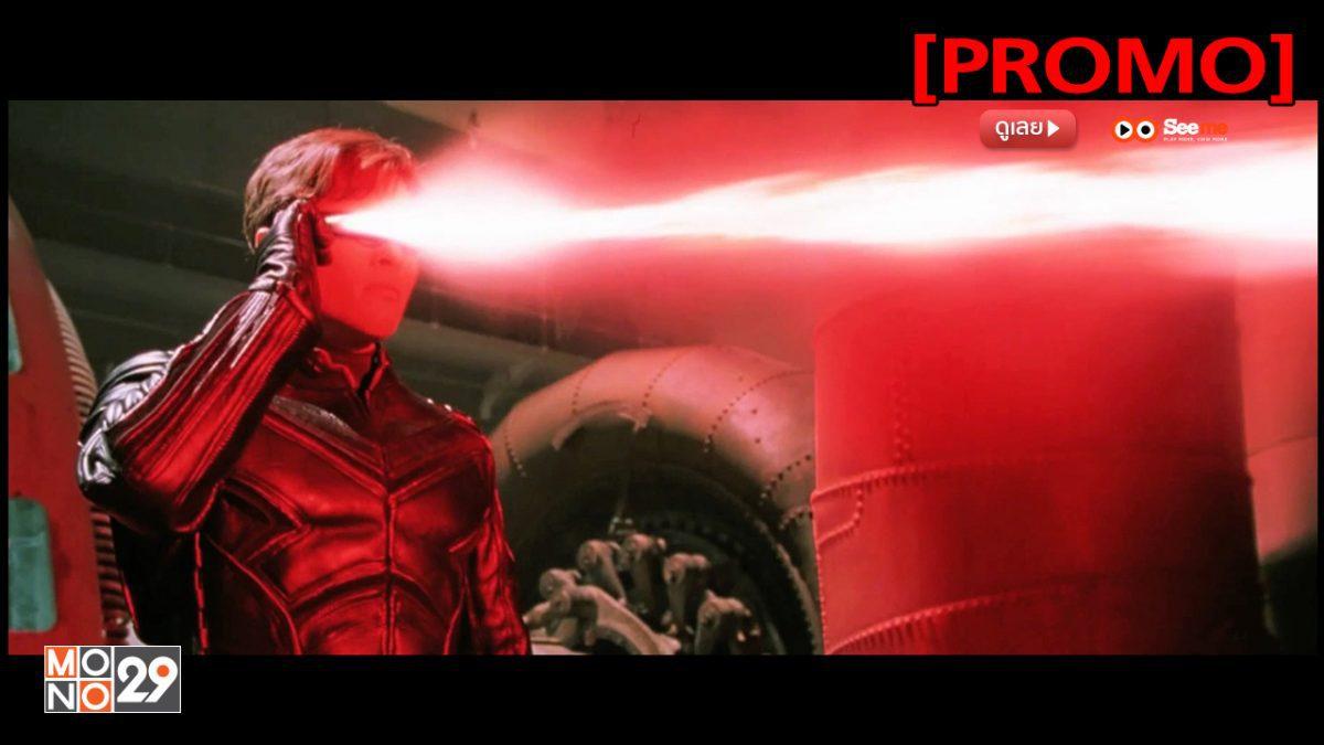 X2: X-Men United ศึกมนุษย์พลังเหนือโลก 2 [PROMO]
