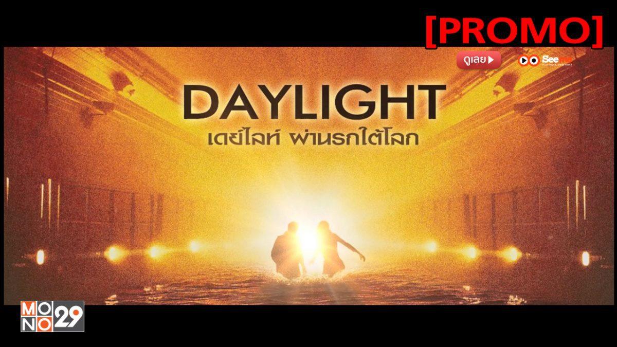 Daylight ผ่านรกใต้โลก [PROMO]