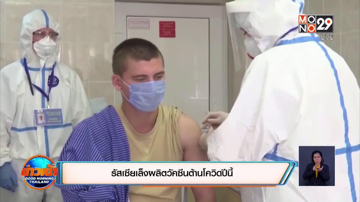 รัสเซียเล็งผลิตวัคซีนต้านโควิดปีนี้