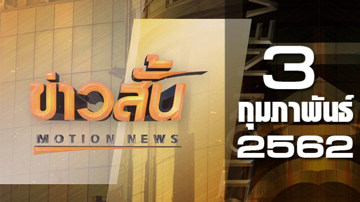 ข่าวสั้น Motion News Break 1 03-02-62