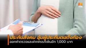 ประกันสังคม อุ้มผู้ประกันตนตั้งท้อง ออกค่าตรวจและฝากครรภ์เพิ่มอีก 1,000 บาท