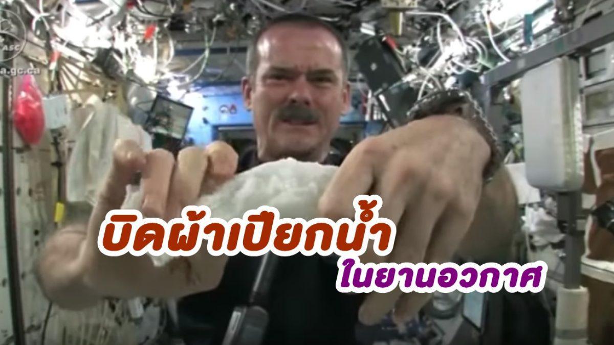 ถึงบางอ้อ! จะเกิดอะไรขึ้น ถ้าบิดผ้าเปียกน้ำ ในยานอวกาศ