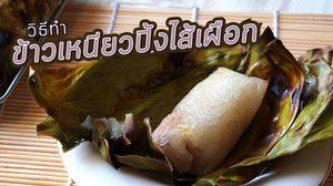 สูตร ข้าวเหนียวปิ้งไส้เผือก ขนมไทยๆ กินได้ไม่มีเบื่อ