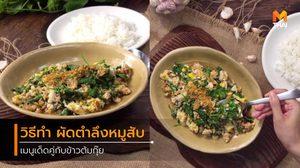 วิธีทำ ผัดตำลึงหมูสับ เมนูเด็ดกินคู่กับข้าวต้มกุ๊ย