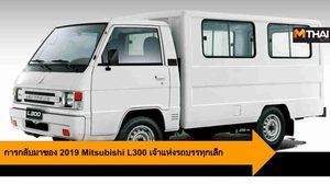 2019 Mitsubishi L300 กลับมาทวงตำแหน่ง รถเพื่อการพาณิชย์ ที่ฟิลิปปินส์