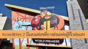 โรงหนังแจ้งเตือน Incredibles 2 มีฉากแสงแฟลชที่อาจส่งผลต่อผู้ป่วยที่มีความไวต่อแสง