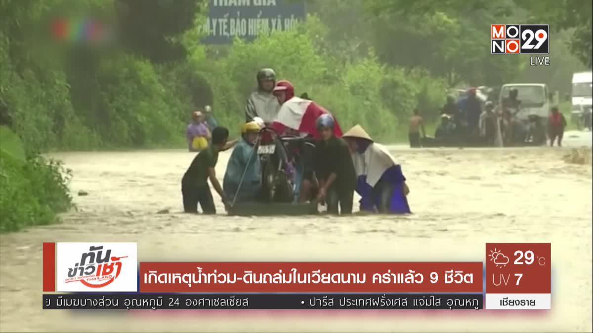 เกิดเหตุน้ำท่วม-ดินถล่มในเวียดนาม คร่าแล้ว 9 ชีวิต