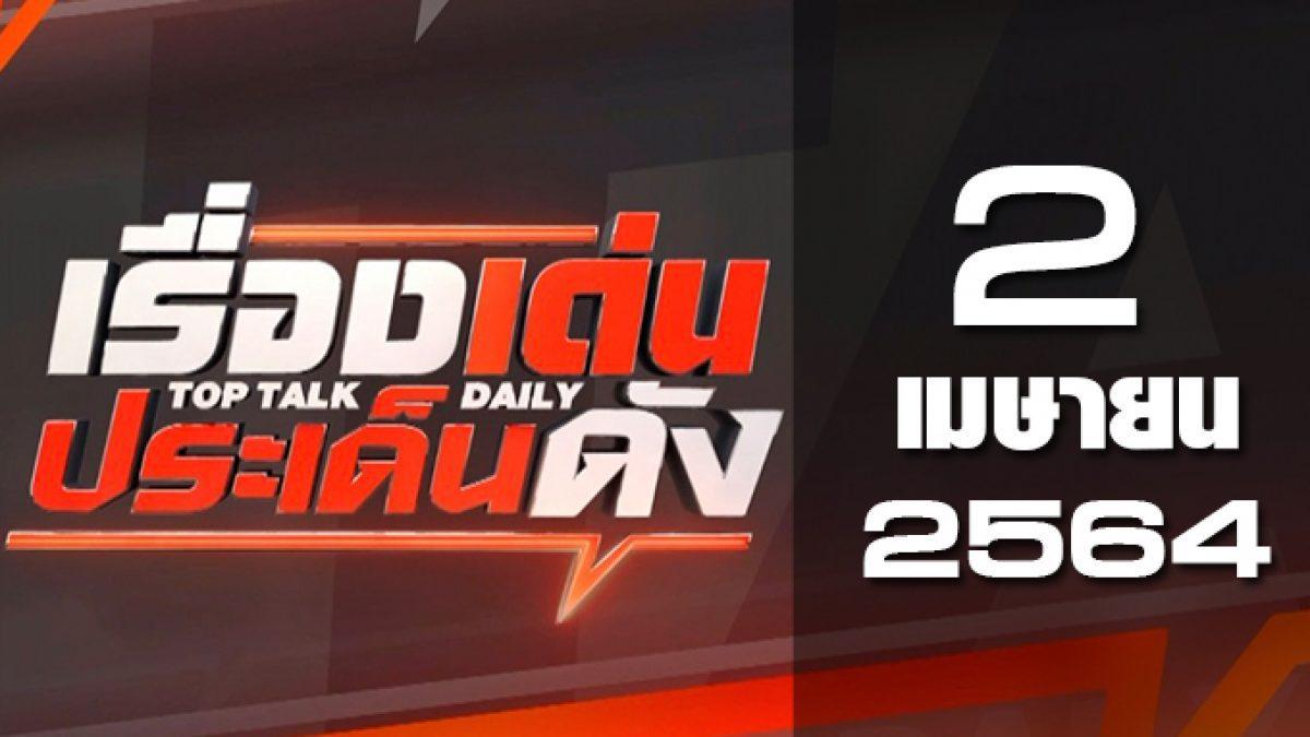 เรื่องเด่นประเด็นดัง Top Talk Daily 02-04-64