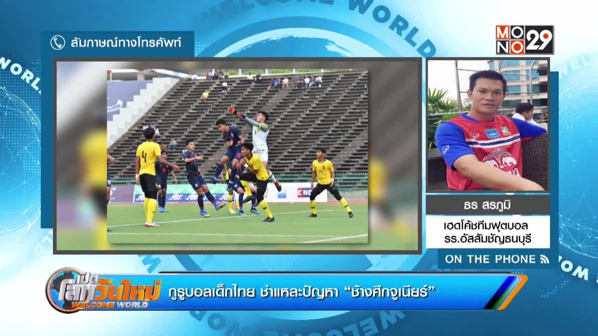 """กูรูบอลเด็กไทย ชำแหละปัญหา """"ช้างศึกจูเนียร์"""""""