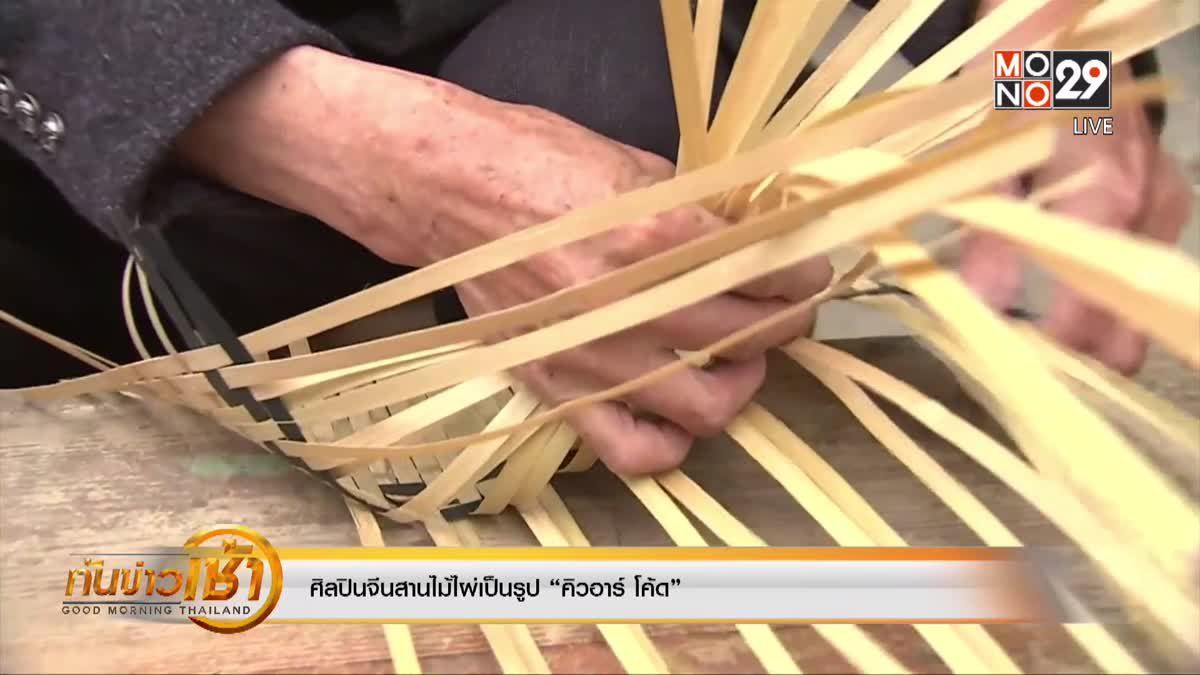 """ศิลปินจีนสานไม้ไผ่เป็นรูป """"คิวอาร์ โค้ด"""""""