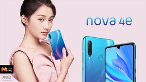 เปิดตัว Huawei nova 4e หน้าจอ 6.2 นิ้ว และกล้องหน้า 32 ล้านพิกเซล