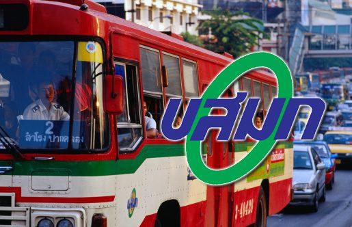ขสมก.เลื่อนขึ้นค่ารถเมล์ 22 เม.ย. 62 หวั่นคนหันไปใช้รถส่วนตัว สร้างฝุ่นพิษมากขึ้น
