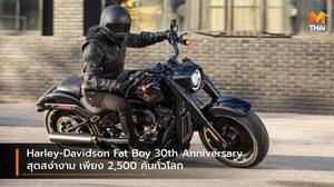 Harley-Davidson Fat Boy 30th Anniversary สุดสง่างาม เพียง 2,500 คันทั่วโลก