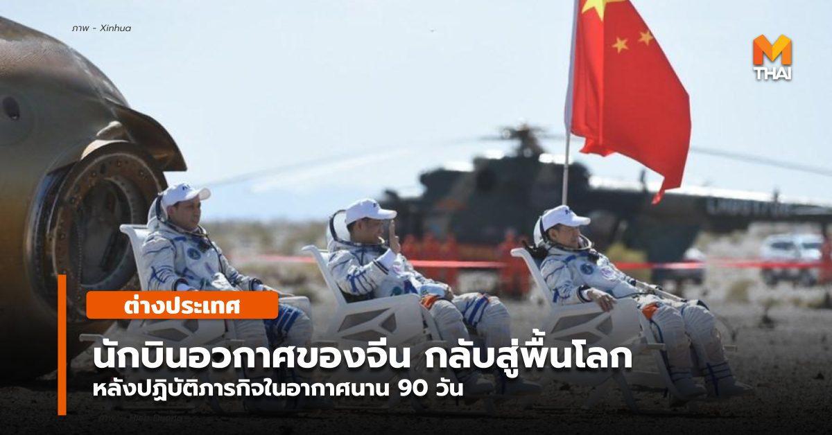 นักบินอวกาศจีน ถึงโลกปลอดภัย หลังบรรลุภารกิจ 90 วันในอวกาศ