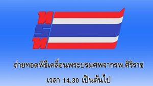 รัฐบาลประกาศถ่ายทอดพิธีเคลื่อนพระบรมศพ เวลา14.30น.