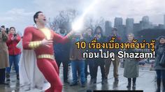 10 เรื่องเบื้องหลังน่ารู้ ก่อนไปดูหนังซูเปอร์ฮีโร่ Shazam!