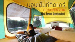 นอนเต็นท์ติดแอร์ ล่องแพริมแม่น้ำแคว ที่ ไมด้า รีสอร์ท กาญจนบุรี