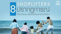 8 ปรากฏการณ์หนัง Shoplifters ครอบครัวที่ลักขโมยหัวใจคอหนังชาวญี่ปุ่น