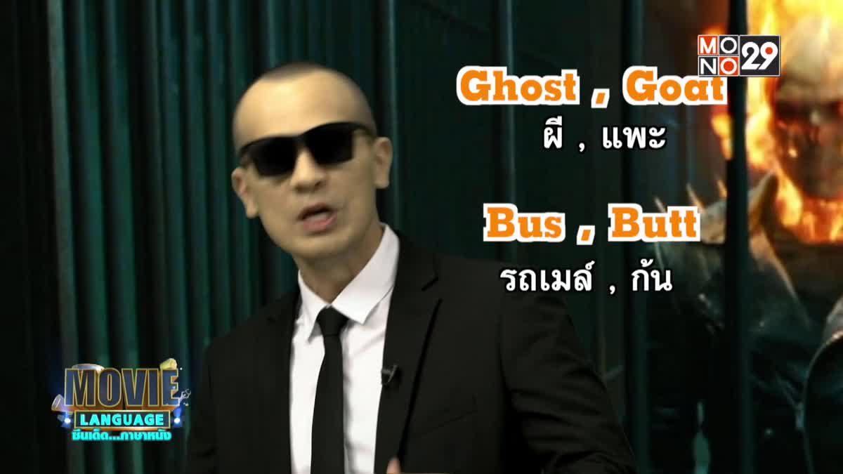 "Movie Language จากเรื่อง ""Ghost Rider โกสต์ ไรเดอร์ มัจจุราชแห่งรัตติกาล"""