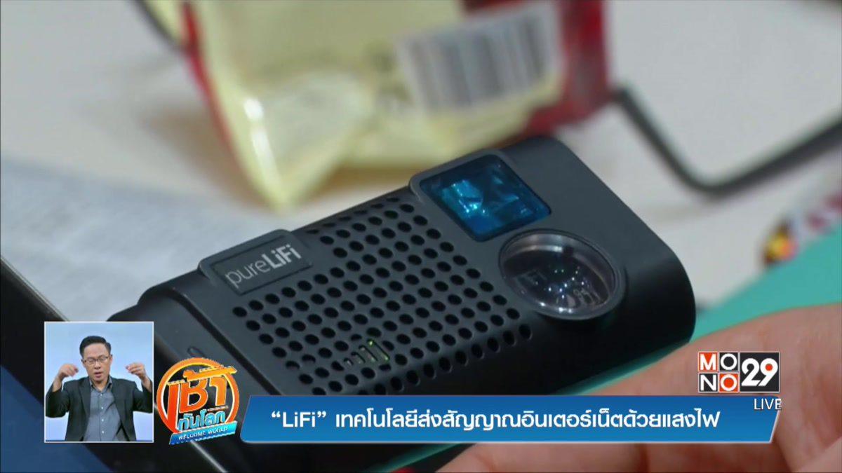 """LiFi"" เทคโนโลยีส่งสัญญาณอินเตอร์เน็ตด้วยแสงไฟ"