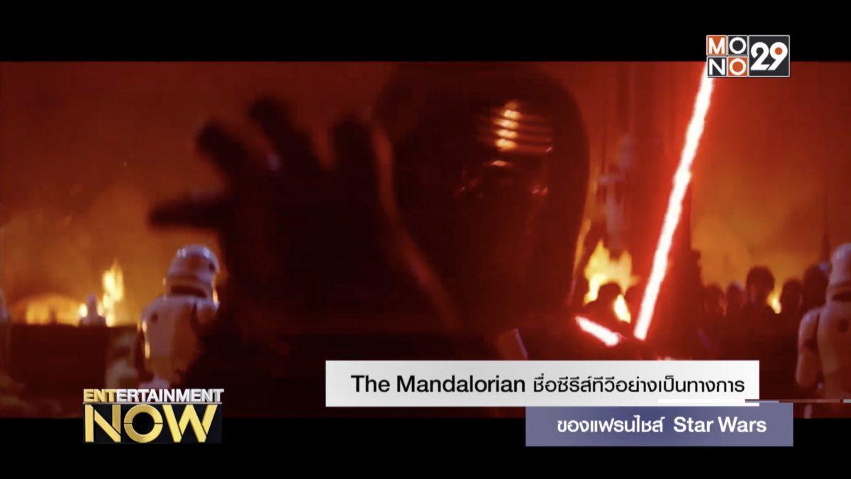 The Mandalorian ชื่อซีรีส์ทีวีอย่างเป็นทางการของแฟรนไชส์ Star Wars