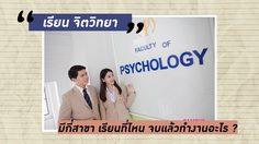 จิตวิทยา ศาสตร์แห่งการเข้าใจมนุษย์