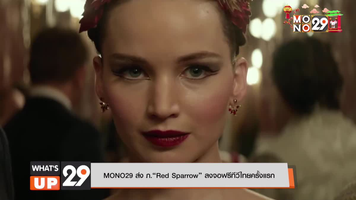 """MONO29 ส่ง ภ.""""Red Sparrow"""" ลงจอฟรีทีวีไทยครั้งแรก"""