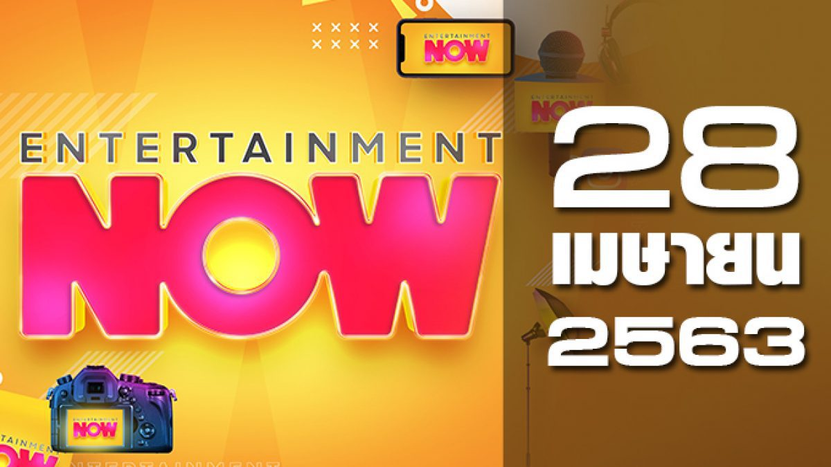 Entertainment Now 28-04-63