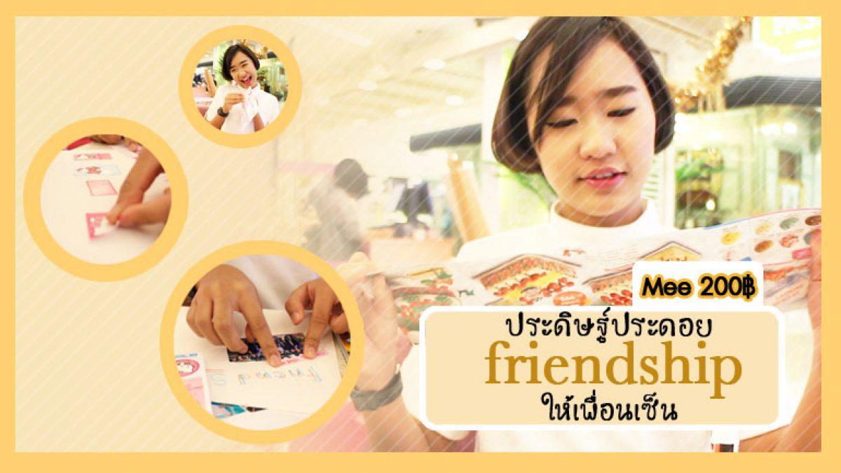 MEE 200฿ ตอน DIY Friendship ให้เพื่อน