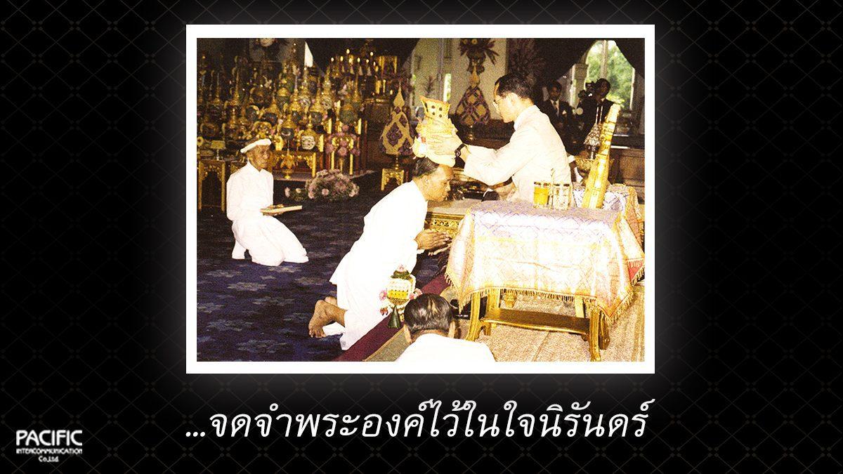 33 วัน ก่อนการกราบลา - บันทึกไทยบันทึกพระชนมชีพ