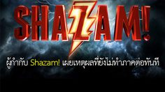 ขอพัก(ให้หายเหนื่อย)ก่อน!! ผู้กำกับ Shazam! เผยเหตุผลที่ยังไม่ทำภาคต่อในทันที