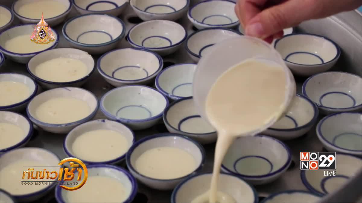ชวนชิมขนมถ้วยทุเรียนหมอนทอง จ.พิษณุโลก