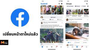 Facebook เริ่มทยอยเปลี่ยนหน้าตาดีไซน์ใหม่ให้กับผู้ใช้งานแล้ว