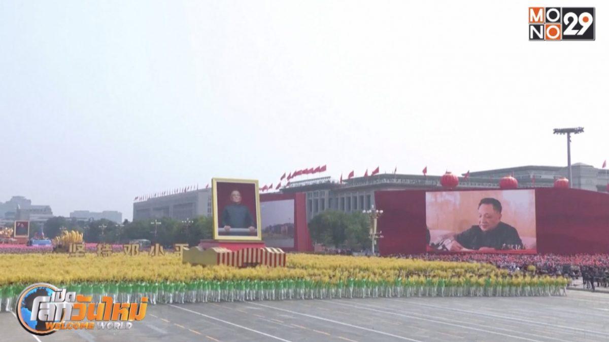 จีนฉลอง 70 ปี วันชาติสุดยิ่งใหญ่