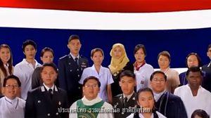 รัฐบาล เล็งเปลี่ยนคนร้อง-ภาพประกอบ เพลงชาติ ฉลองครบ 100 ปี