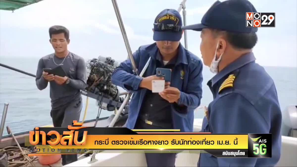 กระบี่ ตรวจเข้มเรือหางยาว รับนักท่องเที่ยว เม.ย. นี้